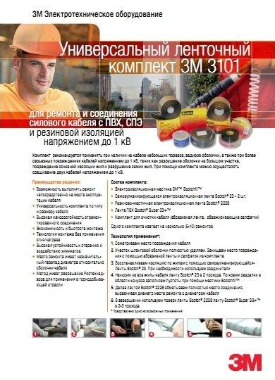 3M™ Универсальные ленточные комплекты серии 3101 и 3102