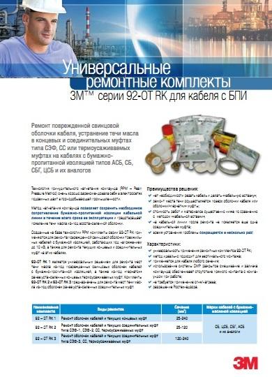 Ремонтный комплект 92-OT-RK1,2,3