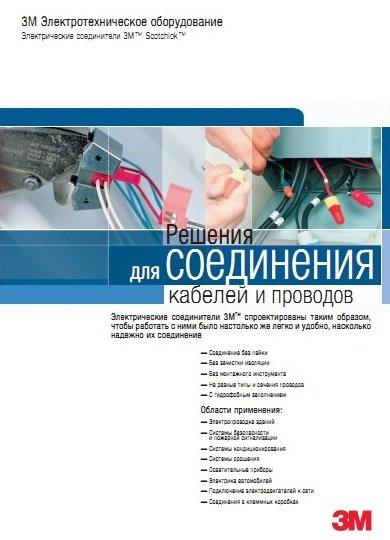 Электрические соединители 3М™ Scotchlok™