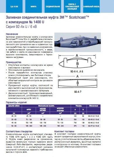 Электротехническое оборудование на среднее напряжение до 35 кВ