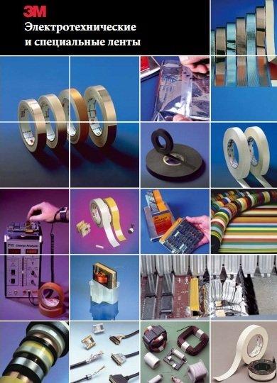 Электротехнические и специальные ленты для ОЕМ промышленности