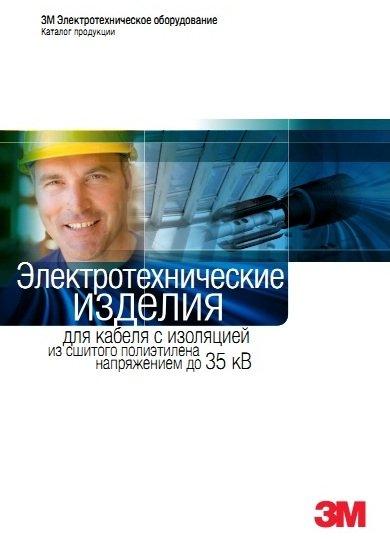 Электротехнические изделия для кабеля с изоляцией из СПЭ
