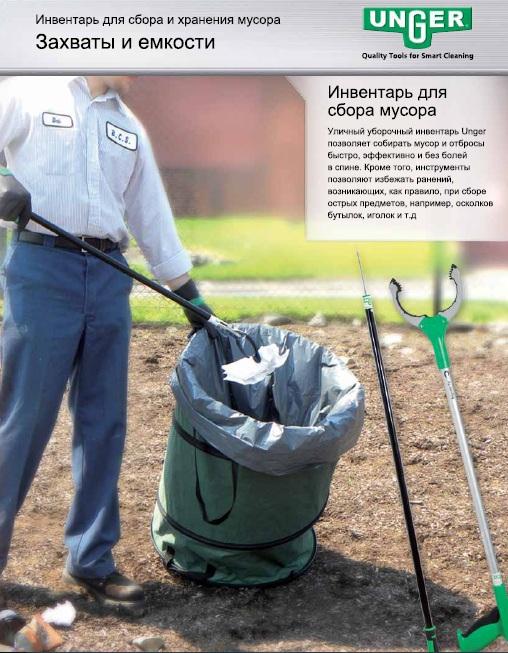 инвентарь для уборки мусора на улице
