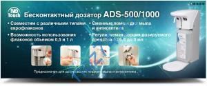 ads500-1000