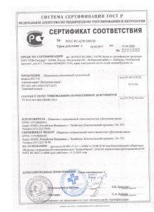 Сертификат на подъемник для инвалидов