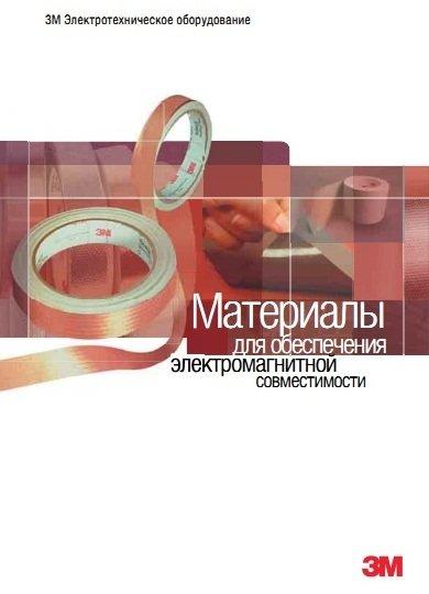 3M™ Материалы для обеспечения электромагнитной совместимости