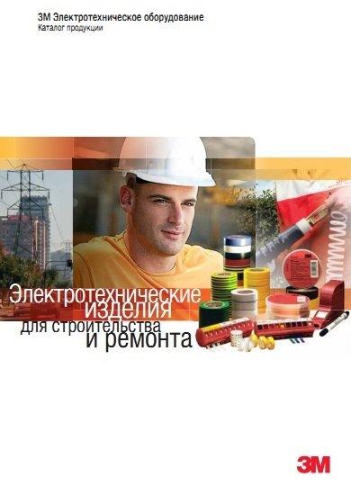 Электротехнические изделия для строительства и ремонта